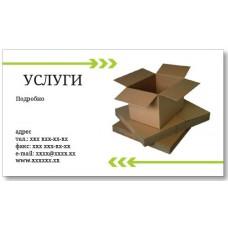 Визитки 100 шт для работников сферы услуг – Тара, перевозки