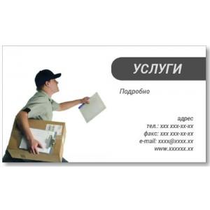 Визитки 100 шт для работников сферы услуг – Доставка, перевозки