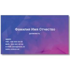Визитки 100 шт – Просто визитки #4
