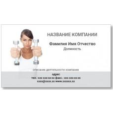 Визитки 100 шт спортсмена, тренера – Гантели