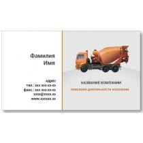 Візитки 100 шт транспортника, таксиста - Бетоновоз