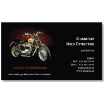 Візитки 100 шт мотоцикліста, таксиста, транспортника, автолюбителя - Мото