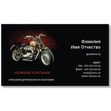 Визитки 100 шт мотоциклиста, таксиста, транспортника, автолюбителя – Мото