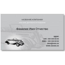 Візитки 100 шт таксиста, транспортника, автолюбителя - Ретроавто