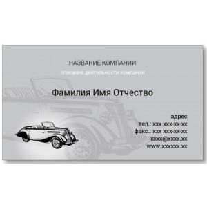 Визитки 100 шт таксиста, транспортника, автолюбителя – Ретроавто