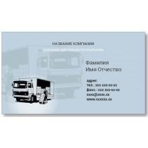 Візитки 100 шт таксиста, транспортника, автолюбителя - Вантажоперевезення