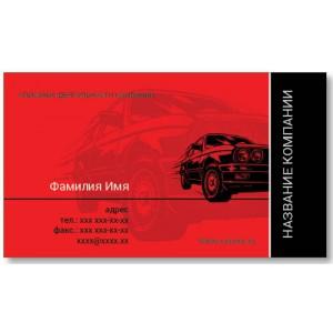 Визитки 100 шт таксиста, транспортника, автолюбителя – Автосервис