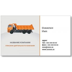 Визитки 100 шт таксиста, транспортника, автолюбителя – Перевозки-2