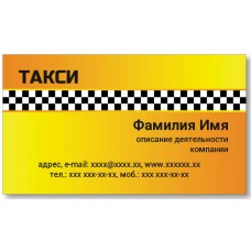 Визитки 100 шт таксиста – Такси-1