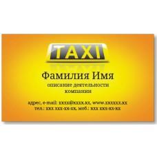 Визитки 100 шт таксиста – Такси-2