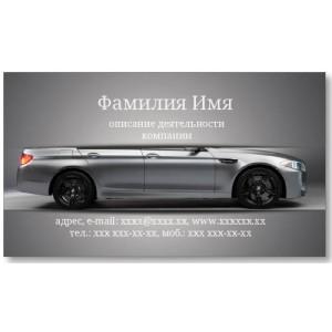 Визитки 100 шт таксиста – СуперКар