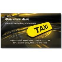 Візитки 100 шт таксиста - Таксі-3