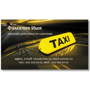 Визитки 100 шт таксиста – Такси-3