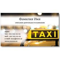 Візитки 100 шт таксиста - Таксі-4