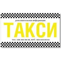 Візитки 100 шт таксиста - Таксі-5