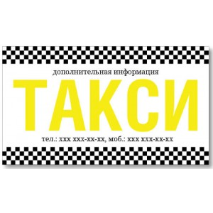Визитки 100 шт таксиста – Такси-5