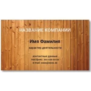 Визитки 100 шт – Текстурный фон-8