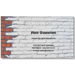 Визитки 100 шт – Текстурный кирпичный фон-2