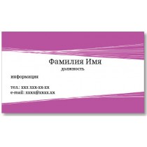 Визитки 100 шт текстуры – Розовый фон