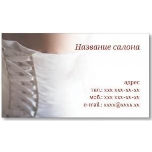 Визитки 100 шт cвадебного cалона – Услуги для свадеб