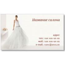 Візитки 100 шт весільного салону - Все для весіль