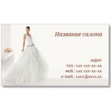 Визитки 100 шт свадебного салона – Всё для свадеб