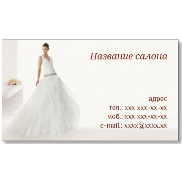 Визитки салонов свадебных