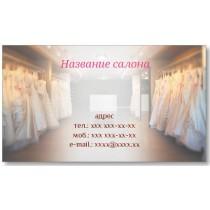 Візитки 100 шт Весільного Cалону – Світ Весільних суконь