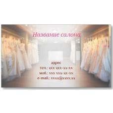 Визитки 100 шт cвадебного cалона – Мир Свадебных платьев