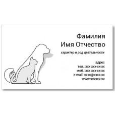 Визитки 100 шт Ветеринария/Заводчики/Питомники/Животные – Кот-пёс 2